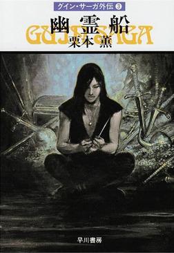 グイン・サーガ外伝3 幽霊船-電子書籍