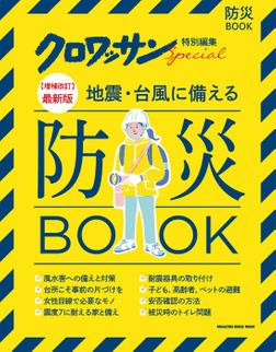 クロワッサン特別編集【増補改訂】最新版 地震・台風に備える防災BOOK-電子書籍