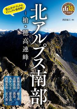 北アルプス南部 -槍・穂高連峰--電子書籍