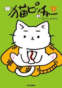 猫ピッチャー7