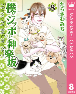 僕とシッポと神楽坂(かぐらざか) 8-電子書籍