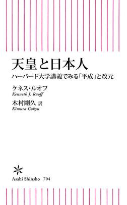 天皇と日本人 ハーバード大学講義でみる「平成」と改元-電子書籍