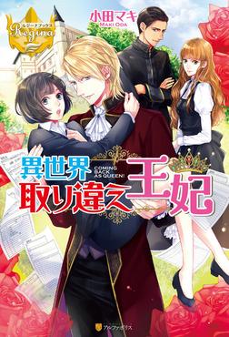 異世界取り違え王妃-電子書籍