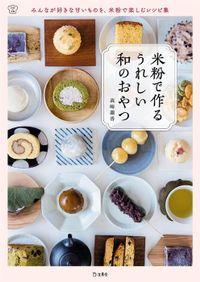 米粉で作る うれしい和のおやつ 料理の本棚