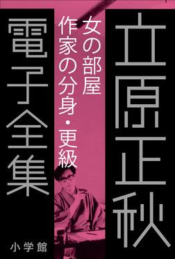 立原正秋 電子全集21 『女の部屋 作家の分身・更級』-電子書籍