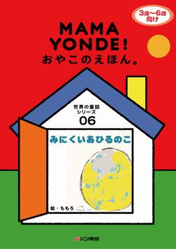 親子の絵本。ママヨンデ世界の童話シリーズ みにくいあひるのこ-電子書籍