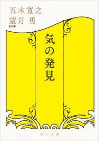 発見(角川文庫)