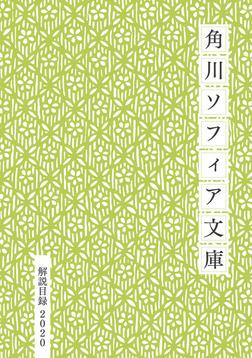 角川ソフィア文庫目録2020-電子書籍