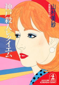 神戸殺人レクイエム-電子書籍