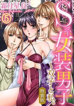 【特装版】S系女装男子~双子と私。(5)-電子書籍