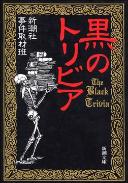 黒のトリビア-電子書籍