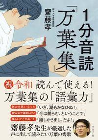 1分音読「万葉集」(ダイヤモンド社)