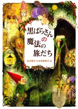 黒ばらさんの魔法の旅だち-電子書籍