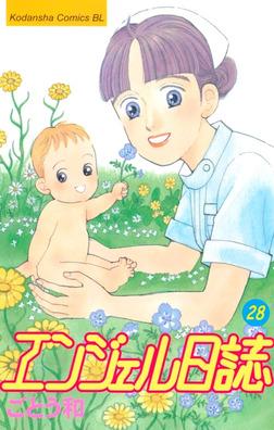 エンジェル日誌(28)-電子書籍