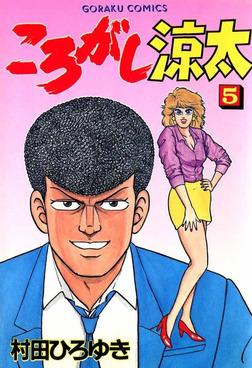 ころがし涼太 5-電子書籍