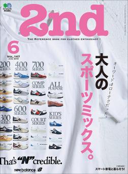 2nd(セカンド) 2019年6月号 Vol.147-電子書籍