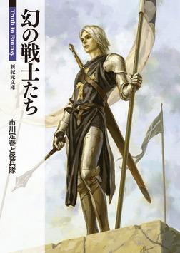 幻の戦士たち-電子書籍