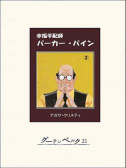 幸福手配師パーカー・パイン2-電子書籍
