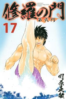 修羅の門 第弐門(17)-電子書籍