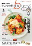 NHK きょうの料理 ビギナーズ 2020年5月号