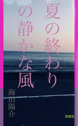 夏の終わりの静かな風-電子書籍