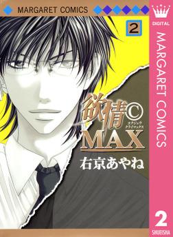 欲情(C)MAX モノクロ版 2-電子書籍