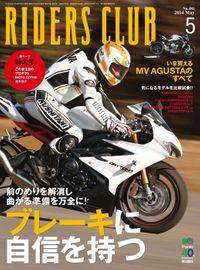 RIDERS CLUB No.481 2014年5月号