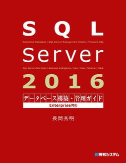 SQL Server 2016データベース構築・管理ガイド Enterprise対応-電子書籍