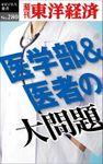医学部&医者の大問題―週刊東洋経済eビジネス新書No.280
