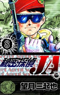 秘密探偵JA (8)