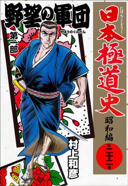 日本極道史~昭和編 第二十二巻-電子書籍