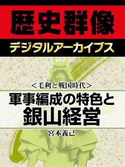 <毛利と戦国時代>軍事編成の特色と銀山経営-電子書籍