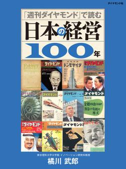 「週刊ダイヤモンド」で読む日本の経営100年-電子書籍