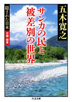サンカの民と被差別の世界 ――隠された日本 中国・関東-電子書籍
