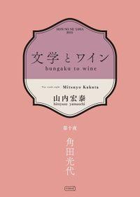 文学とワイン -第十夜 角田光代-