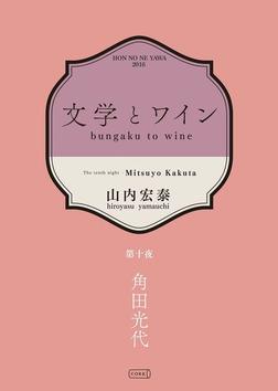 文学とワイン -第十夜 角田光代--電子書籍