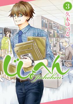 じしょへん (3)-電子書籍