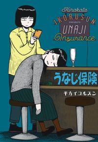 うなじ保険 1巻