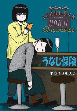 うなじ保険 1巻-電子書籍