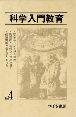 科学入門教育 4-電子書籍