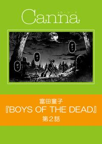 BOYS OF THE DEAD 第3話