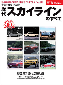 ニューモデル速報 歴代シリーズ 生誕60周年記念 歴代スカイラインのすへ?て-電子書籍