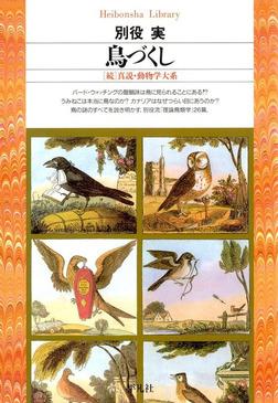鳥づくし-電子書籍