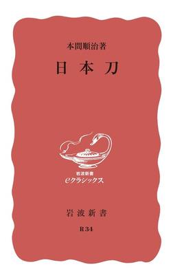 日本刀-電子書籍