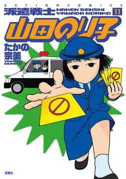 派遣戦士山田のり子 / 11-電子書籍