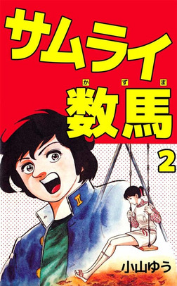 サムライ数馬(2)-電子書籍