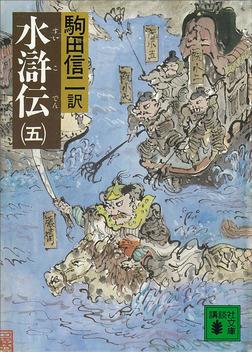 水滸伝(五)-電子書籍