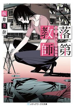 落第教師 和久井祥子の卒業試験-電子書籍