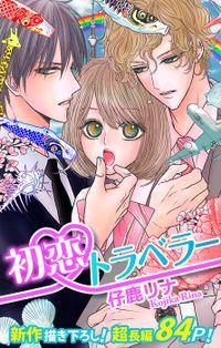 Love Silky 初恋トラベラー story01