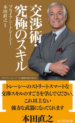 交渉術・究極のスキル ブライアン・トレーシーの「成功するビジネス」-電子書籍